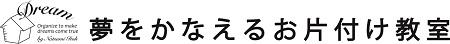 夢をかなえるお片付け教室|横浜・川崎|